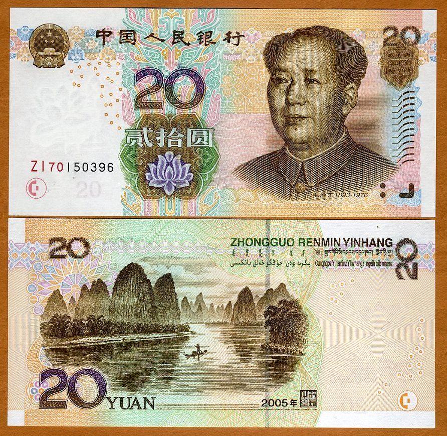 20 Yuan 2005 Mao River Boat.jpg